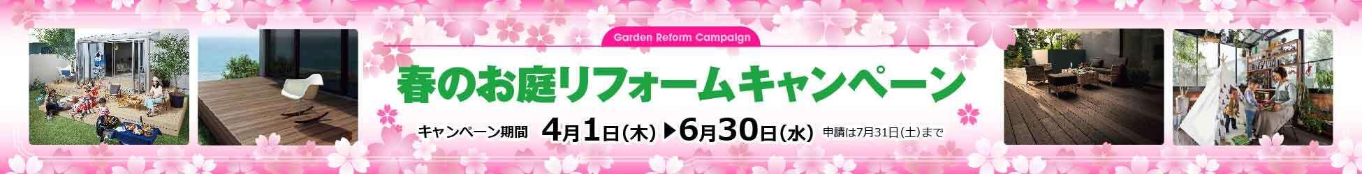 春のお庭リフォームキャンペーン