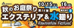 2016年10月15日(土)・16日(日)の2日間、ミッション秋のお庭祭りを開催いたします!