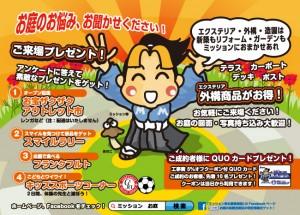 春のお庭祭り2016年4月23日(土)・24日(日)開催!!