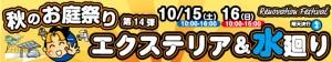第14弾ミッション秋のお庭祭り2016年10月15日(土)16日(日)