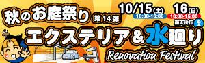 第14弾ミッション秋のお庭祭り2016年10月15日(土)・16日(日)開催