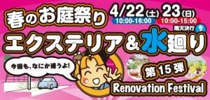 第15弾ミッション春のお庭祭り 2017年4月22日(土)・23日(日)