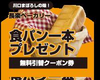 アンケートにご協力ください・川口まぼろしの味! 長楽ベーカリー 食パン1本プレゼント