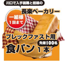 川口で入手困難と話題の長楽ベーカリー「ブレックファスト用食パン1本」プレゼント