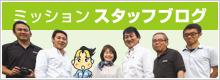 MISSIONスタッフブログ