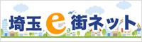 埼玉ガイド+コミュニケーション saitama-e.com