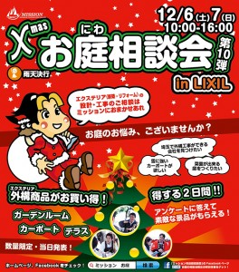 第10弾ミッションXmasお庭相談会