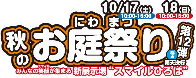 秋のお庭祭り2015年10月17日(土)、18日(日)開催!!
